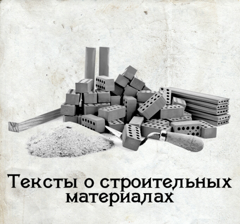 teksty-o-stroitelnyh-materialah