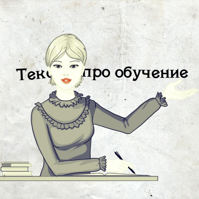 Тексты про обучение
