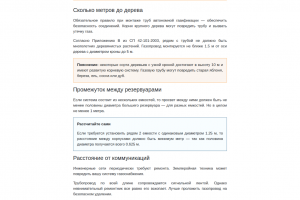 vibor-mesta-dla-ustanovki-gazgolddera
